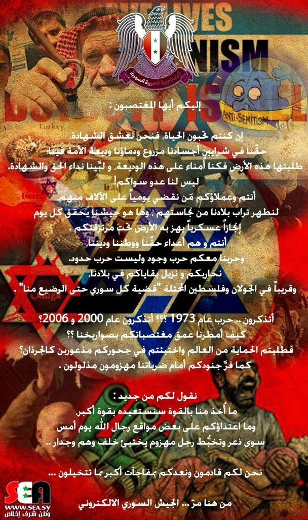 Israel Defense Forces blog hacked by the Syrian Electronic Army