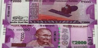 ?2,000 note won't have nano GPS or RFID for tracking